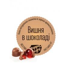 Кава в зернах ароматизована Вишня в шоколаді, 500 г