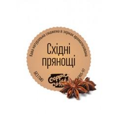 Кава в зернах ароматизована Східні прянощі, 500 г