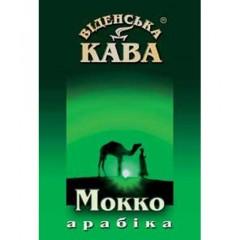 Кава в зернах Віденська кава Арабіка Ефіопія Мокко 0,5 кг