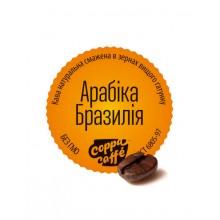 Кава в зернах Бразилія 19 (великі зерна), 500 г