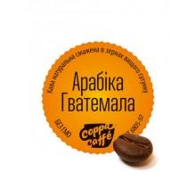 Кава в зернах Гватемала, 500 г