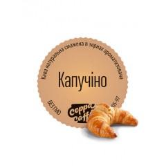 Кава в зернах ароматизована Капучіно, 500 г