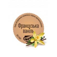 Кава в зернах ароматизована Французька Ваніль, 500 г