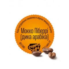 Кава в зернах Мокко Піберрі, 500 г