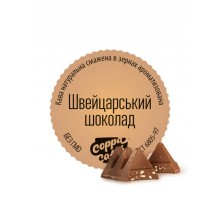 Кава в зернах ароматизована Швейцарський шоколад, 500 г