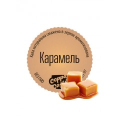 Кава в зернах ароматизована Карамель, 500 г