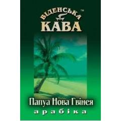 Кава в зернах Віденська кава Арабіка Папуа-Новая Гвінея АА 0,5 кг