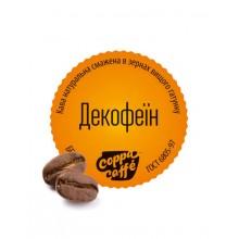Кава в зернах Колумбія без кофїну, 500 г