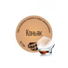 Кава в зернах ароматизована Коньяк, 500 г