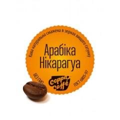 Кава в зернах Нікарагуа, 500 г