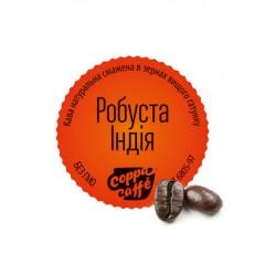 Кава в зернах Робуста Індія, 500 г