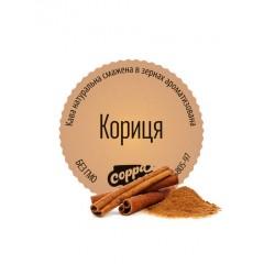 Кава в зернах ароматизована Кориця, 500 г
