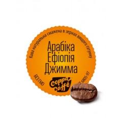Кава в зернах Ефіопія Джима, 500 г