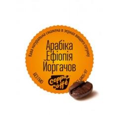 Кава в зернах Ефіопія Йоргачов, 500 г