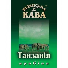 Кава в зернах Віденська кава Арабіка Танзанія АА 0,5 кг