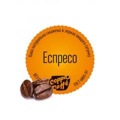 Кава в зернах Еспрессо, 500 г