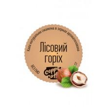 Кава в зернах ароматизована Лісовий горіх, 500 г