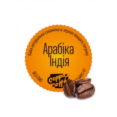 Кава в зернах Індія Плантейшн, 500 г