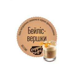 Кава в зернах ароматизована Бейліс, 500 г