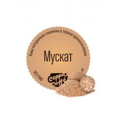 Кава в зернах ароматизована Мускат, 500 г