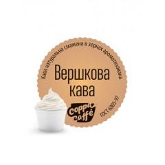 Кава в зернах ароматизована Вершкова кава, 500 г