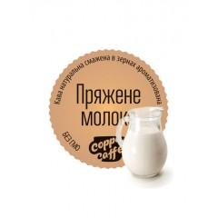 Кава в зернах ароматизована Пряжене молоко, 500 г